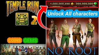 Unlimited coins and gems || temple run 2 || how to hack temple run 2