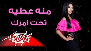 Taht Amrak - Menna Attia تحت امرك - منه عطيه