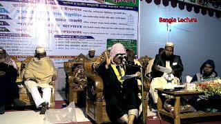 Bangla Waz Jara Dari Rakhena Tara Ki Nabir Pothe? by Mufti Kazi Muhammad Ibrahim - New Bangla Waz