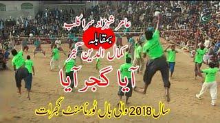Shooting volleyball tournament 2018 | Kamala gujjar Vs Aamir saraa in Gujrat