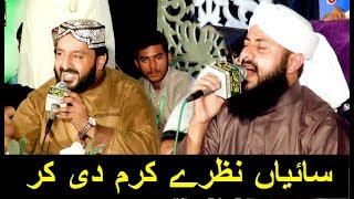 Hafiz Ghulam Mustafa Qadri & Iftikhar Rizvi ( New Naat 2017 ) Saiyan Nazre Karam By Faroogh E Naat
