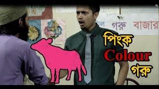 ডিজিটাল গরু বাজার | GangOfDumbs | Bangla Funny Video | Eid Ul Azha Video