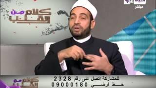 كلام من القلب - ما هو الفرق بين الجن والشيطان - سالم عبد الجليل - Kalam men El qaleb