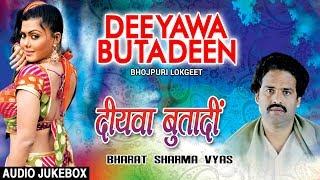DEEYAWA BUTADEEN | BHOJPURI LOKGEET AUDIO SONGS JUKEBOX | SINGER -  BHARAT SHARMA VYAS