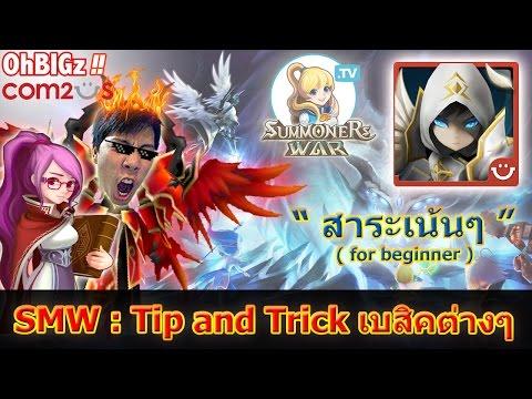 OhBIGz SMW TV : #10 Tip and Trick เบสิคต่างๆที่ชาว SMW ทุกคนควรรู้ !!