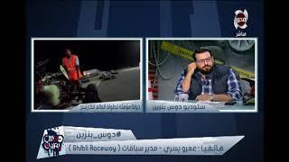تصريحات عمرو يسري مدير سباقات Ghibli Raceway عن بطولة العالم للسيارات بـ البرتغال - دوس بنزين