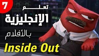 تعلم الانجليزية عبر الأفلام (7) - مشهد ممتع من فيلم Inside out