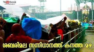 #Sabarimala | ശബരിമല സന്നിധാനത്ത് കനത്ത മഴ | Kaumudy TV