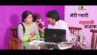 Garhwali Comedy मेरी प्यारी # Meri Gailyaqni # Best Garhwali Joke Garhwali Funny Video