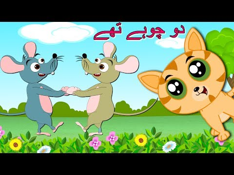 Xxx Mp4 Do Chuhe The Mote Mote The And More دو چوہے تھے Urdu Songs For Kids 3gp Sex
