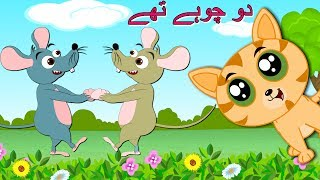 Do Chuhe The Mote Mote The and More | دو چوہے تھے | Urdu Songs for Kids