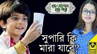 [ADVANCE TWIST] Supari Ki Mara Jabe? | Ke Apon Ke Por | Star Jalsha | Chirkut Infinity