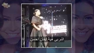شيرين تعادى المصرين وتقول مية النيل بتجيب بلهرسيا
