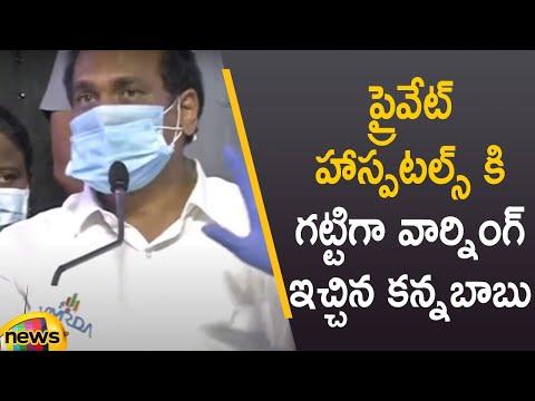 Minister Kanna Babu Gives Serious Warning To Private Hospitals COVID19 AP Govt Mango News