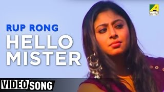 Hello Mister - New Bengali Movie Rup Rong in Bengali Movie Song