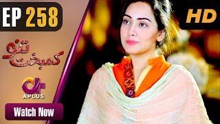 Kambakht Tanno - Episode 258 | Aplus ᴴᴰ Dramas | Tanvir Jamal, Sadaf Ashaan | Pakistani Drama