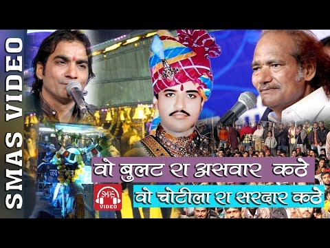 वो बुलट रा असवार कठे वो चोटीला सरदार l mahendrasingh r l moinuddin m l new om banna bhajan 2016
