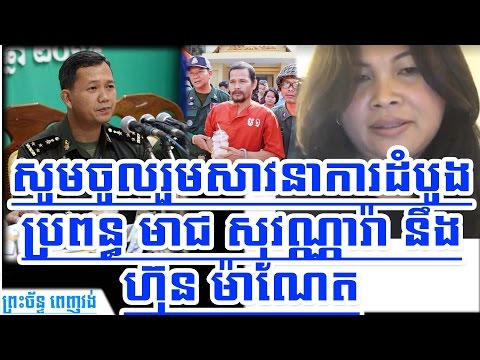 Khmer News Today   Meach Sovannara's Wife Asked People To Join Her First Trial And Hun Manet