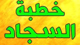 خطبة الإمام السجاد زين العابدين علي بن الحسين الذي ابكى من كان في مجلس يزيد وأهل الشام