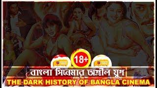 বাংলা সিনেমার অশ্লীল যুগ || The Dark History of Bangla Cinema ||