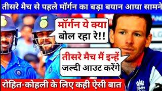 तीसरे मैच से पहले मॉर्गन का बड़ा बयान आया सामने, रोहित-कोहली के लिए कही ऐसी बात