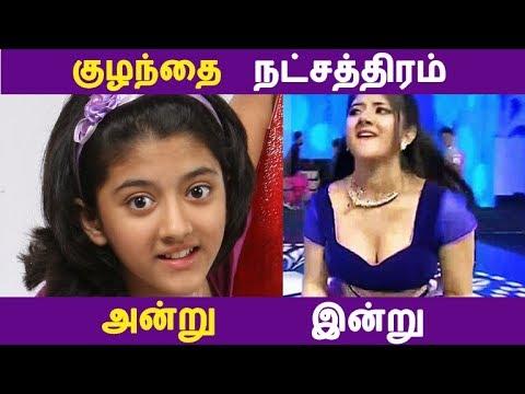 Xxx Mp4 குழந்தை நட்சத்திரம் அன்று இன்று Kollywood News Tamil Cinema News Latest Seithigal 3gp Sex