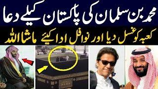 Saudi Prince Muhammad Bin Salman Visit Pakistan 2019 | MBS jim arrangement in pm house pakistan