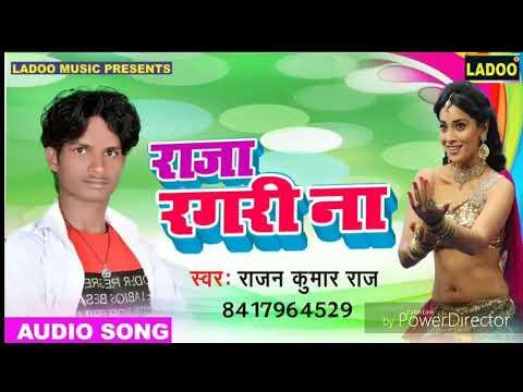 Xxx Mp4 Rajan Kumar Raj पिया खटियवा चरकता हो Piya Khatiywa Charkata Ho Raja Ragri Na 3gp Sex