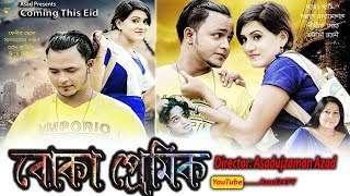 Boka Premik | বোকা প্রেমিক | Bangla Real Love Story Short Film 2017 | Azad 24 TV