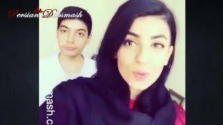 Top Persian Dubsmash (2016) #46 بهترین های داب اسمش ایرانی