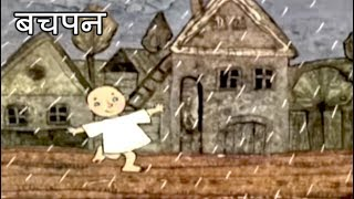 How I Passed My Childhood | बचपन | Folk Tales | Kids Stories In Hindi