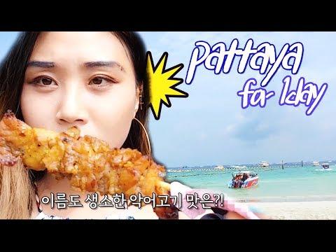 Xxx Mp4 파타야 가서 악어고기 먹고옴😳 Pattaya 1day Travel Vlog 3gp Sex