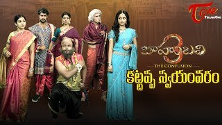 Baahubali 3 - The Confusion | Kattappa Swayamvaram | Telugu Comedy Short Film 2017 | by Vaalee Sada