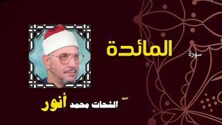 القران الكريم بصوت الشيخ الشحات محمد انور   سورة المائدة