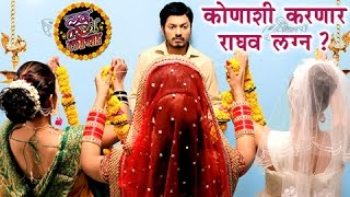 Love Lagna Locha | Whom Will Raghav Marry | Zee Yuva Marathi Serial