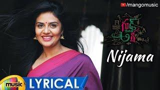 Good Bad Ugly Telugu Movie   Nijama Song with Lyrics   Sreemukhi   Kishore Kumar   Harshavardhan