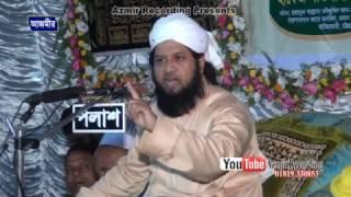 banglan waz মাযহাবের গুরুত্ত -mawlana Omier Rezbi
