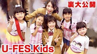 【U-FES.Kids】2018舞台裏未公開映像!ボンボンドリーム&きらきら☆シャンプー!ステージでダンスを踊ったよ!| HaneMarisWorld