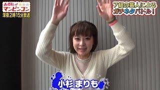 【お願い!ランキング】お願い!マンピンコン<3月>小杉まりも 意気込みコメント
