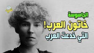 الجاسوسة التي خدعت المسلمين وأحبها الملوك وبكوا عليها عند وفاتها | قناة كل شيء