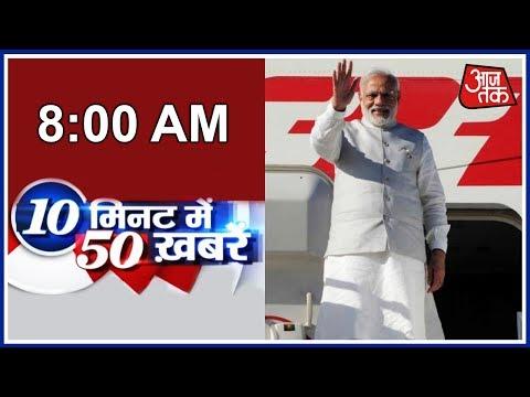 10 Minute 50 Khabrien: PM Modi Begins Four-Nation Tour Today