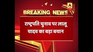 राष्ट्रपति चुनाव: राम नाथ कोविंद क
