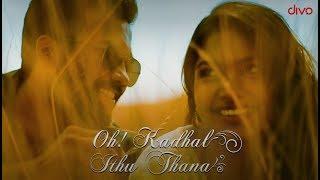 Oh ! Kadhal Ithu Thana (Single) - Song Teaser ft. Yuvraj, Supraja