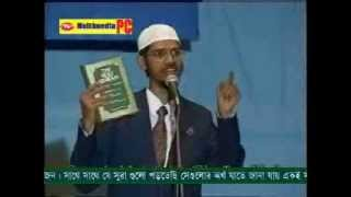 Bangla: Dr. Zakir Naik's Lecture - Is the Quran God's World? (Full)