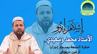 الأستاذ محمد وسعيدي || خطب مميزة