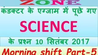 कंडक्टर के एग्जाम में पूछे गए SCIENCE MORNING SHIFT 10 9 2017 PART 5