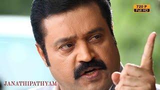 Super Hit Malayalam Action Thriller  Movie Suresh Gopi Malayalam Full Movie Latest Upload 2018 HD