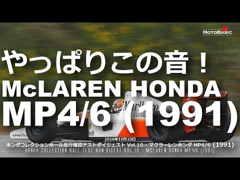 Xxx Mp4 MP4 6 マクラーレンホンダ 1991 ホンダコレクションホール走行確認テストVol 10 McLAREN HONDA MP4 6 1991 Senna Berger 3gp Sex