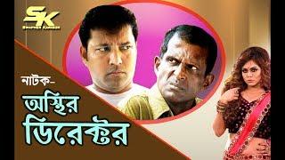 Osthir Director | অস্থির ডিরেক্টর | Siddikur Rahman | Hasan Masud | Mimo | Bangla Comedy Natok |2018
