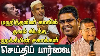 மஹிந்தவின் காலில் தவம் கிடந்த ஹக்கீமின் சகாக்கள் - செய்தி பார்வை -21-07-2019 | Lankasri Tamil News